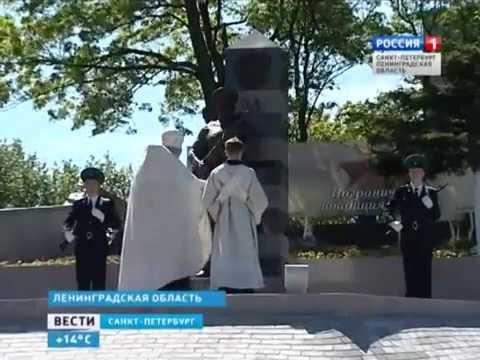 В Выборге в честь 75-летия кировского погранотряда установили памятник (8 июня 2015 года)