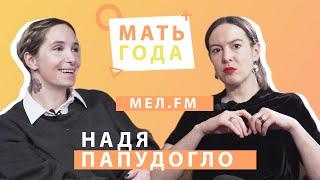Надя Папудогло   Детские медиа   Работа и материнство   Книги  