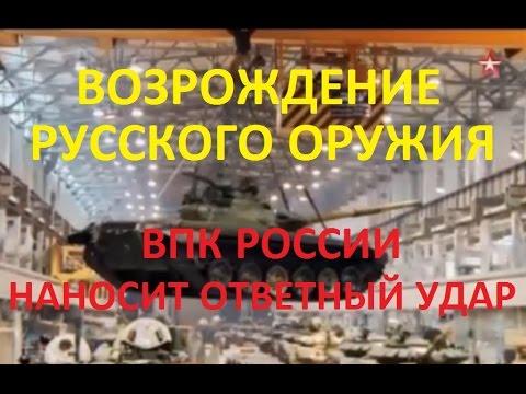 ВОЗРОЖДЕНИЕ РУССКОГО ОРУЖИЯ.  ВПК РОССИИ НАНОСИТ ОТВЕТНЫЙ УДАР.