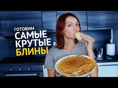 Как приготовить вкусные блины - видео