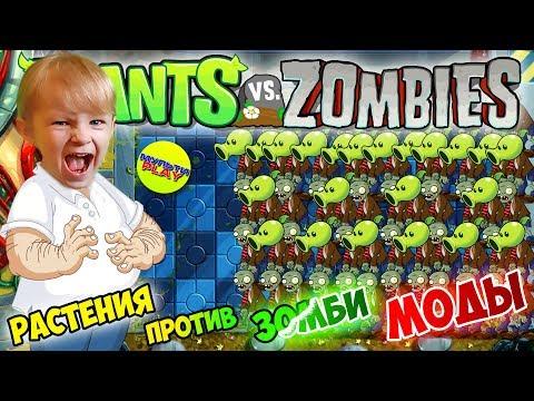 Растения против зомби ГРИБ Зомбибосс ? Plants vs zombies