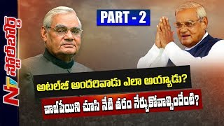What Young India Can Learn From Atal Bihari Vajpayee? | Story Board Part 02 | NTV