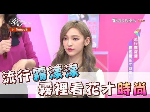 台綜-女人我最大-20161229 流行霧濛濛 霧裡看花才時尚