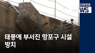 R)태풍에 파손된 항구 안전 시설 그대로 방치