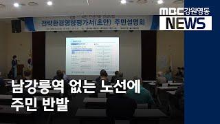 투R]동해북부선 노선 놓고, 주민설명회 '파행'