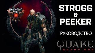 Quake Champions — руководство по Strogg и Peeker