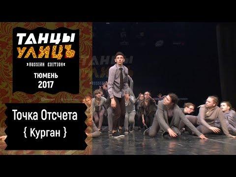 Точка отсчета   Street show   UNFORMAT   #танцыулиц2017