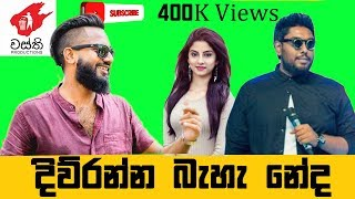 wasthi productions | Diwranna Baha Neda | DJ Remix Song 2019 Best Dj Remix New