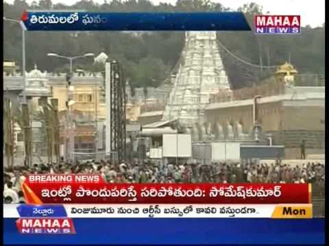 Arrangements For Tirumala Bramhosthavam -Mahaanews