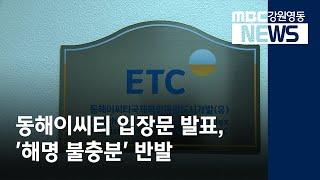 R)동해이씨티 입장문 발표, 해명 불충분 반발