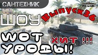 WoT уроды [ХИТ] Выпуск #36 ~World of Tanks (wot)