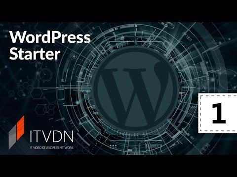 WordPress Starter. Урок 1. Введение в WordPress