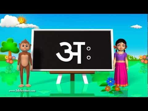 Learn Hindi Alphabet Vowels - 3d Animation Hindi Poems For Children video
