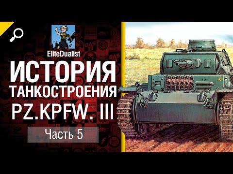 История танкостроения №5 - Pz.Kpfw. III - от EliteDualistTv [World of Tanks]