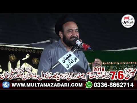 Zakir Agha Ali Hussain Qummi I Majlis 6 Zilhaj 2019 I Safdar Laaj Eid Gah Multan