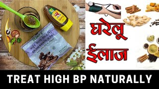 How To Reduce High Blood Pressure Naturally |  Prevent High Blood Pressure | Control BP in 1 month