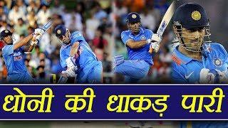 India Vs Australia 1st ODI: MS Dhoni Slams 79 runs in 88 balls ( 4X4, 2X6) |  वनइंडिया हिंदी
