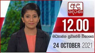 2021.10.24 | Ada Derana Midday Prime  News Bulletin