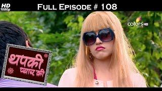 Thapki Pyar Ki - 26th September 2015 - थपकी प्यार की - Full Episode (HD)
