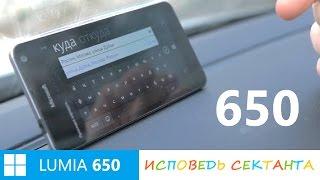 Lumia 650 - полный тест и обзор смартфона с Windows Mobile 10