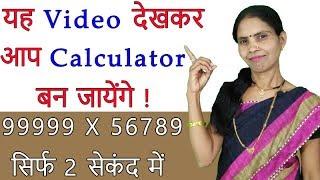 Multiplication Trick | Table | Method | In Hindi | Math Tricks |Math Puzzle | Math Magic