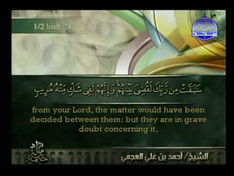 Al-quran: Juz' 12 (hud 6 - Yusuf 52) video