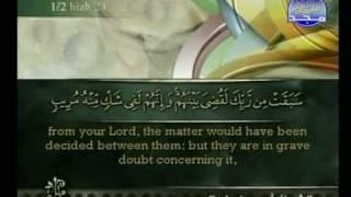 Al-Quran: Juz' 12 (Hud 6 - Yusuf 52)