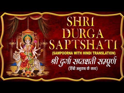 SHRI DURGA SAPTSHATI SAMPOORNA, FULL (COMPLETE) With Hindi Translation By Somnath Sharma