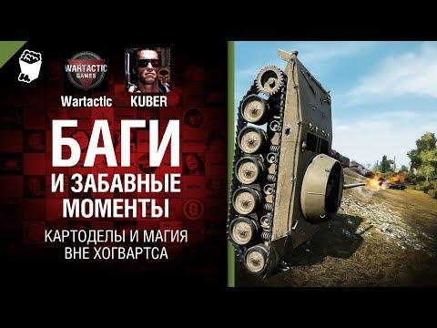 Баги и забавные моменты: Картоделы и магия вне Хогвартса от XXXKUBERXXX и Wartactic[World of Tanks]