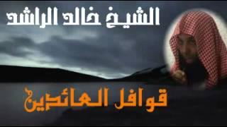 الشيخ خالد الراشد - قوافل العائدين - الخطبة كاملة ومؤثرة جدا
