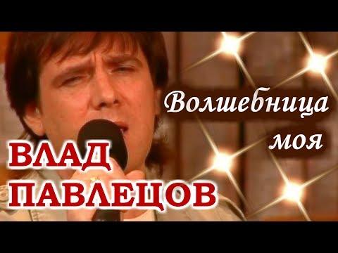 Влад ПАВЛЕЦОВ - Волшебница моя