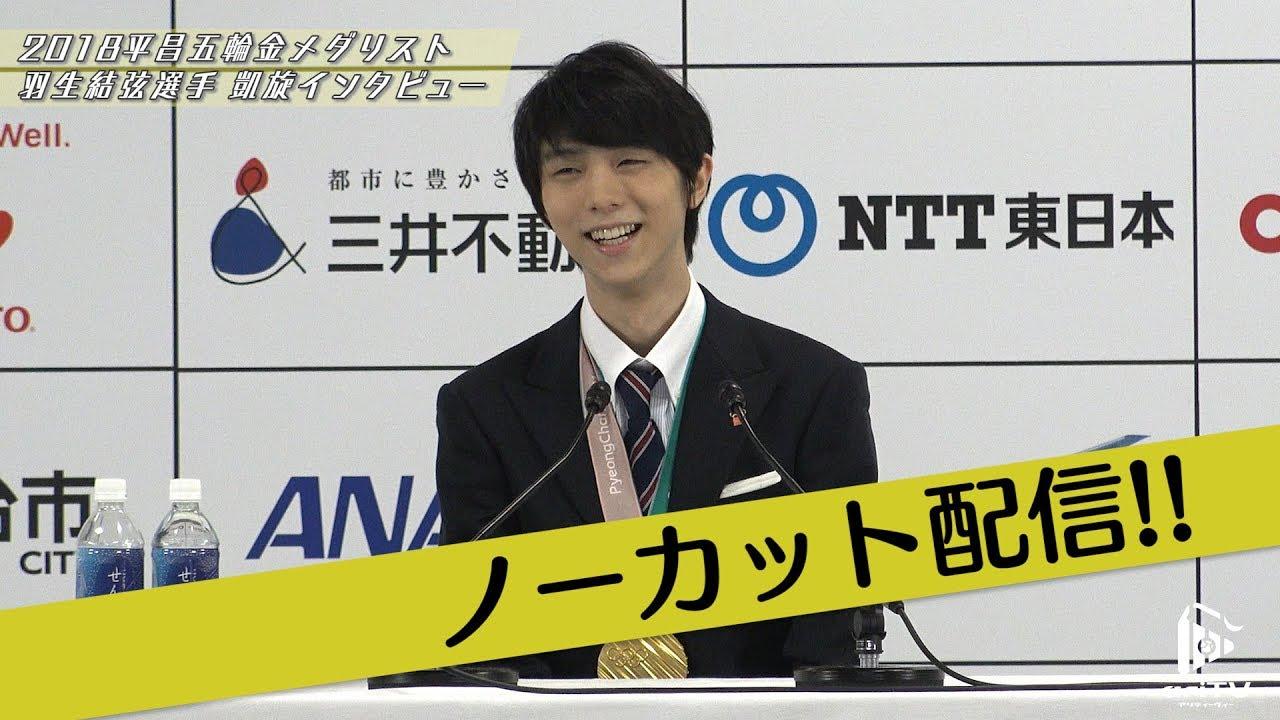 羽生結弦選手凱旋インタビューノーカット配信!!