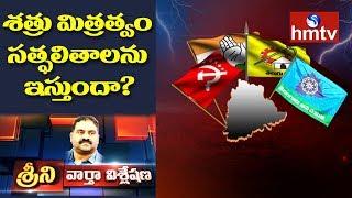 శత్రువులతో మిత్రత్వం కాంగ్రెస్ కు సత్ఫలితాలను ఇస్తుందా? | News Analysis With Srini | hmtv