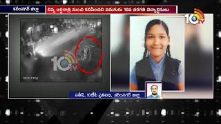 CCTV Visuals : 10th Class Girl Students Missing From Kasturba School in Keshavapatnam | Karimnagar