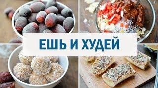 Сладости которые можно на диете