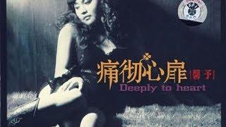 该死的温柔 - 馨予 - Xin Yu - Damn Gentle - Hinh Dư