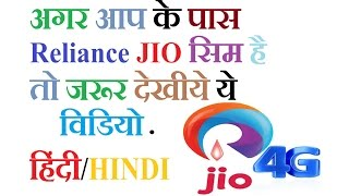 MUST KNOW SOME POINT ON RELIANCE JIO  हिंदी/HINDI