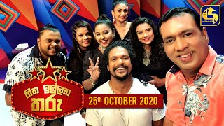 Hitha Illana Tharu 2020-10-25 Live