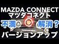 マツダコネクトバージョンアップ 今回何が変わった? Mazda