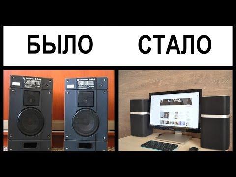 Современная акустическая система из старых советских колонок своими руками