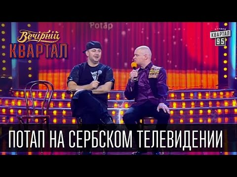 Встреча с интересными людьми - Потап на сербском телевидении | Вечерний Квартал 31.12.14