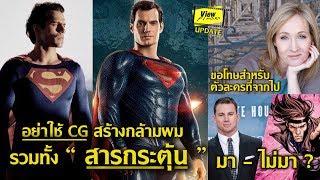 สปิริต Superman กับกล้ามที่ขอสร้างด้วยตัวเอง / หนังGambit ยังไงต่อ / คำขอโทษจากเจ.เค โรว์ลิ่ง
