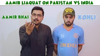 Aamir Liaquat on Pakistan vs India | The Idiotz