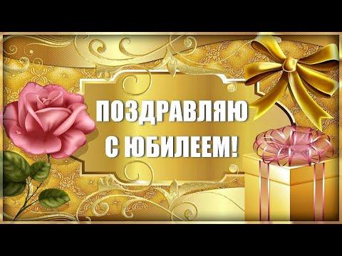 поздравления с юбилеем прикольные