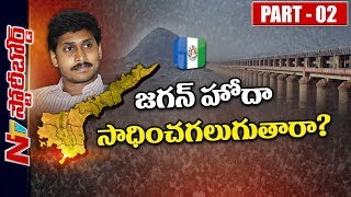 Is AP Special Status Again Going to be the Agenda of 2019 Elections? YSRCP-BJP Alliance? | SB 02