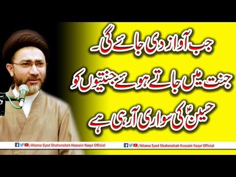 Jab Jannat me Imam Hussain a.s ki Sawari Ayengi by Allama Syed Shahenshah Hussain Naqvi