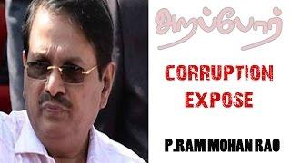 Corruption Expose - Ram Mohan Rao