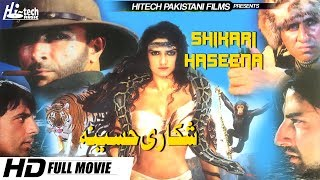 SHIKARI HASEENA (FULL MOVIE) - SHAN & BABAR ALI - OFFICIAL PAKISTANI MOVIE