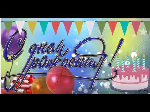 Поздравление продюсеру с днем рождения