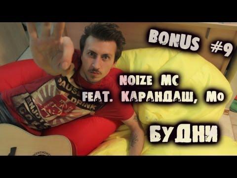 Noize MC - Будни